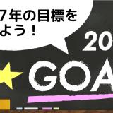 【2018年版】1年の計は元旦にあり!あなたはもう「今年の目標」をたてましたか?