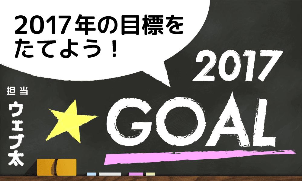 【2017年版】1年の計は元旦にあり!あなたはもう「今年の目標」をたてましたか?