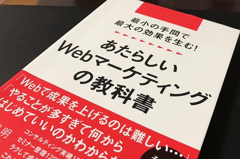 濃い内容のノウハウがつまったWebマーケターのための1冊<あたらしいWebマーケティングの教科書>