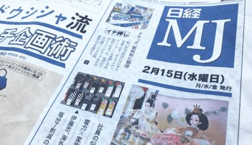 日経MJを読んでイケてるマーケターに!色々な業界の最新トレンドがわかるマーケティング専門紙
