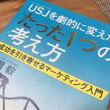 初心者Webマーケターが読んでおくべき、最初のマーケティング本はこれ!【USJを劇的に変えた、たった1つの考え方】