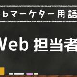 Web担当者とは一体、何をする人なのか?【Webマーケティング用語】
