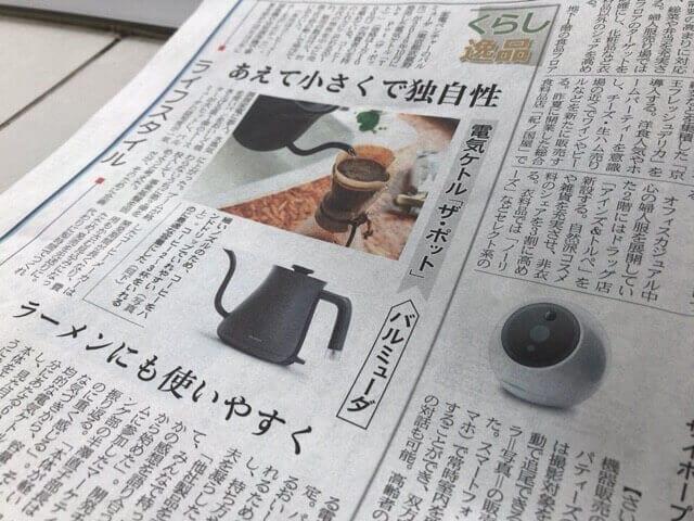 電気ケトルのコーヒーポットが可愛い
