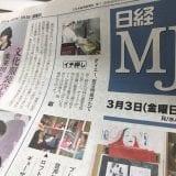 【2017年3月3日発行】今日の日経MJ