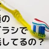 まだ普通の歯ブラシで消耗してるの?40代はまよわず電動歯ブラシを使うべし!
