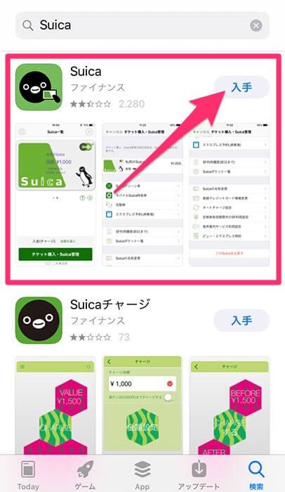 Suicaアプリを入手