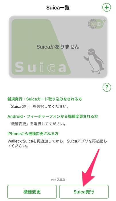 Suicaアプリの起動画面