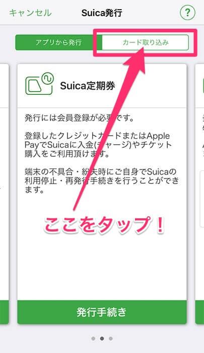 Suica定期券の発行手続き