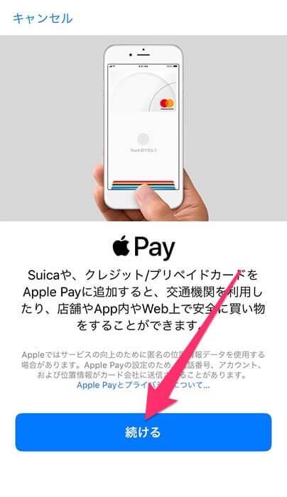 Walletアプリに遷移