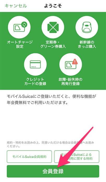 モバイルSuicaの新規会員登録