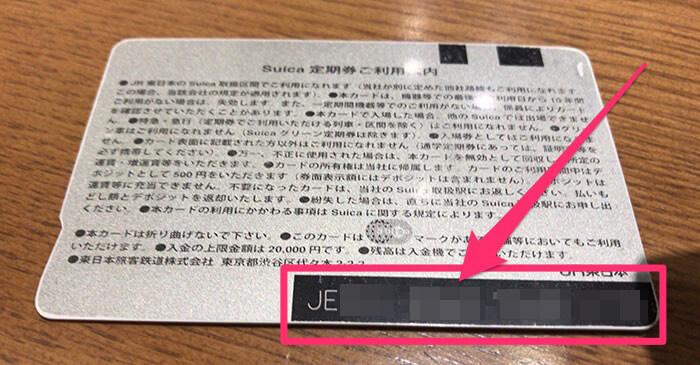 Suica定期券の裏面右下にある番号