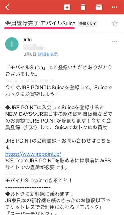 モバイルSuica 会員登録の完了メール