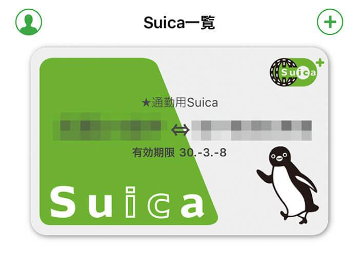 iPhoneをモバイルSuica定期券にする