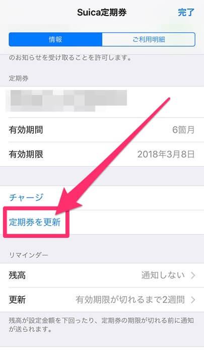 Suicaアプリの定期券更新画面