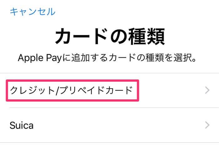 Walletアプリでカードの種類選択画面