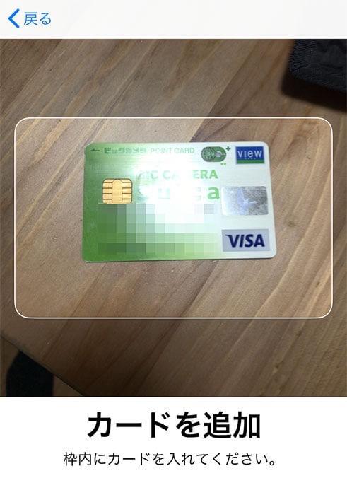 Walletアプリでクレジットカード登録①スキャン認証画面