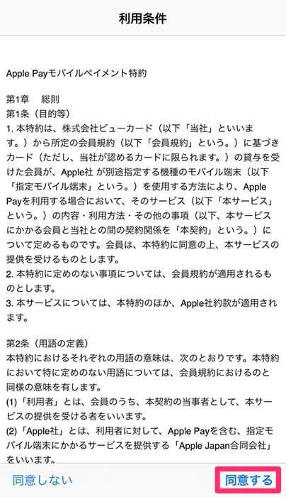 Walletアプリでクレジットカード登録④ApplePayモバイルペイメント規約への同意