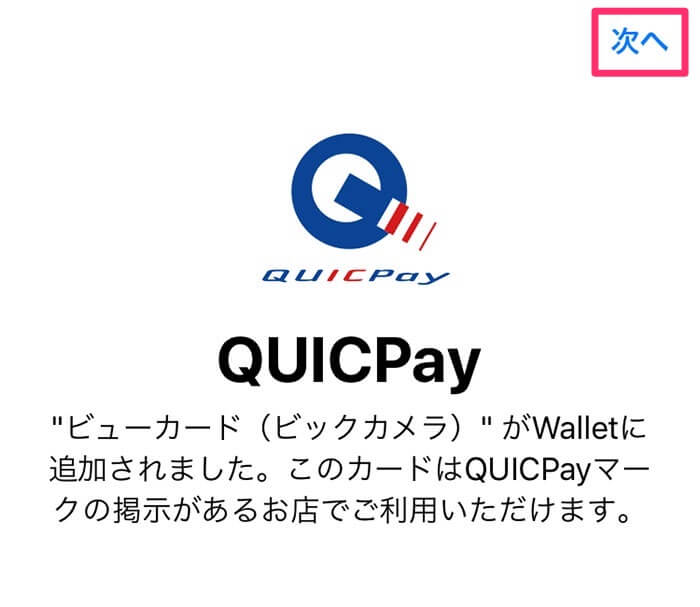 Walletアプリでクレジットカード登録⑤QuickPay登録完了の画面