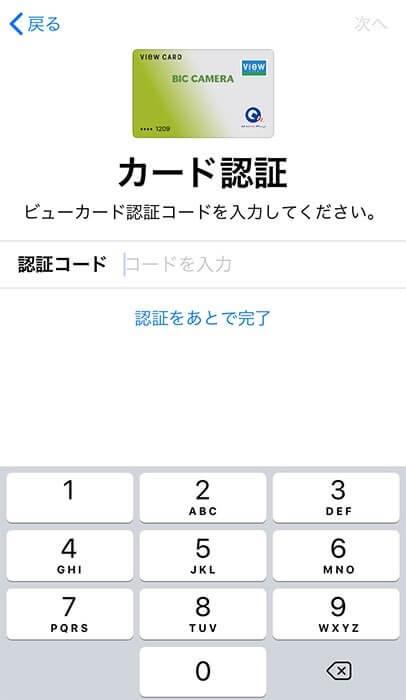 Walletアプリでクレジットカード登録⑥カード認証の画面