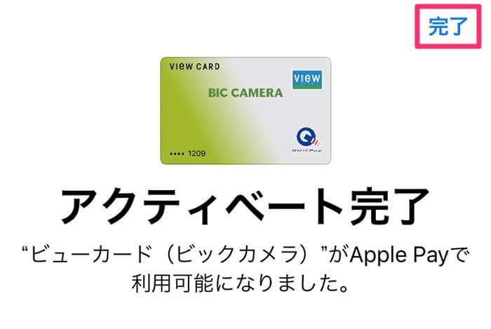 ApplePayでのクレカ登録アクティベート完了画面