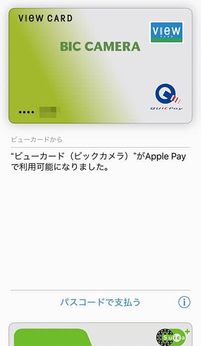 ビックカメラSuicaカードがApplePayに登録された画面