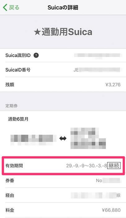 モバイルSuica定期券にて期限の有効期間の確認画面