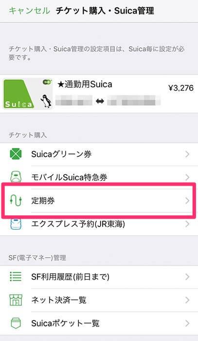 Suicaアプリのチケット購入・Suica管理にて定期券更新する画面