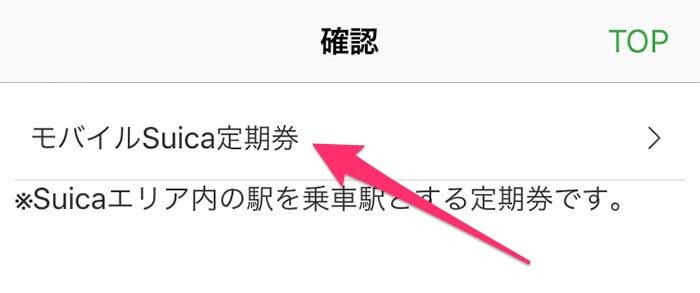 Suicaアプリのチケット購入・Suica管理から定期券をタップしてモバイルSuica定期券を更新していく次の画面