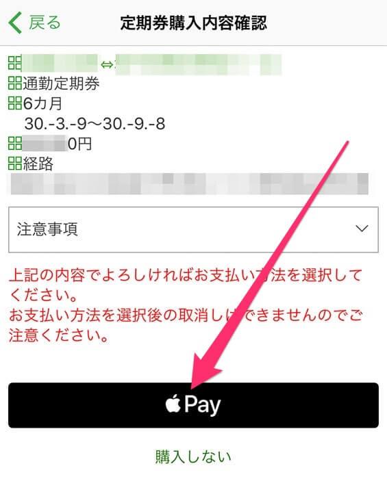 Suicaアプリのチケット購入・Suica管理から定期券購入内容の確認でApplePayのボタンをタップする画面