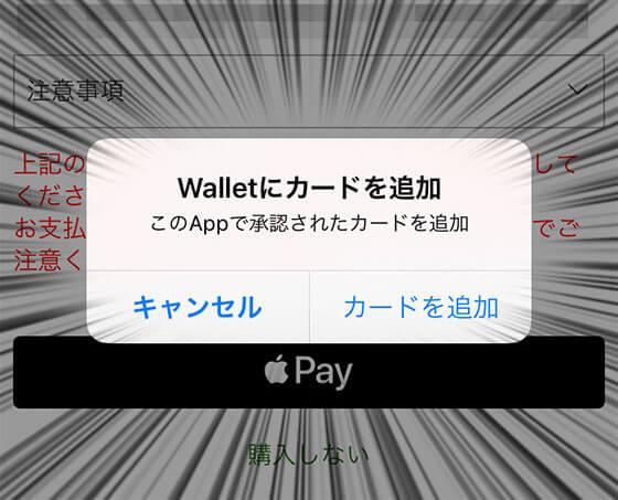 Suicaアプリのチケット購入・Suica管理からApplePayをタップしたが使えるクレジットカードを追加しなさいという警告が出た画面