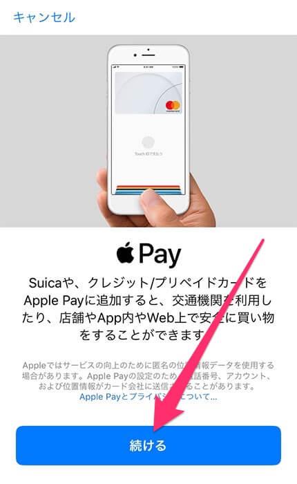 WalletにてApplePayの登録を促す画面