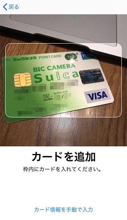 Walletアプリにてクレジットカードを追加するための認証スキャン画面
