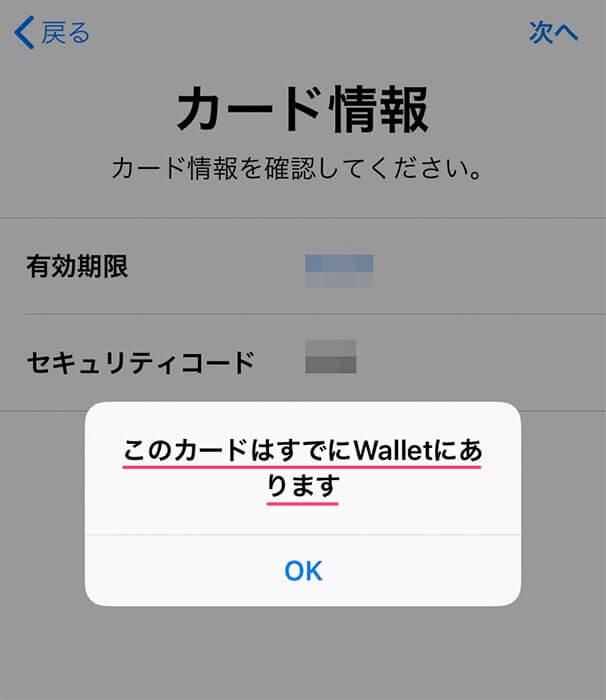 Walletアプリにてカード情報を登録するがすでに情報があると警告されている画面