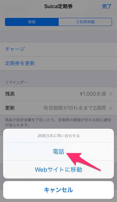 WalletアプリのSuica定期券を選択しJR東日本に問い合わせるボタンをタップした画面