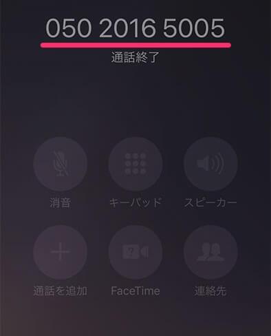 WalletアプリのSuica定期券を選択しJR東日本に問い合わせ電話ボタンをタップした画面