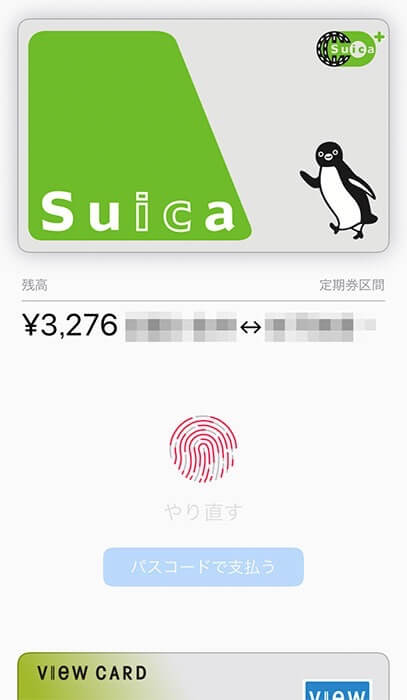 Suicaカードでなぜか指紋認証が発動した画面