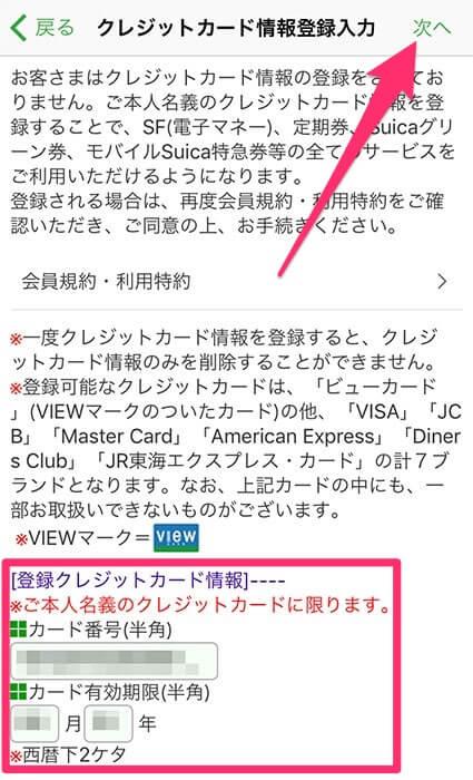 Suicaアプリのチケット購入・Suica管理画面からクレジットカードを登録する画面