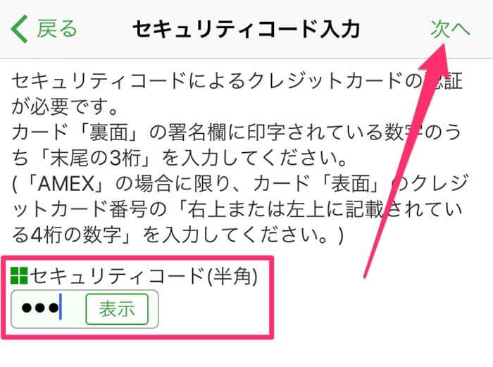 Suicaアプリのチケット購入・Suica管理画面からクレジットカードを登録してセキュリティコードを入力する画面