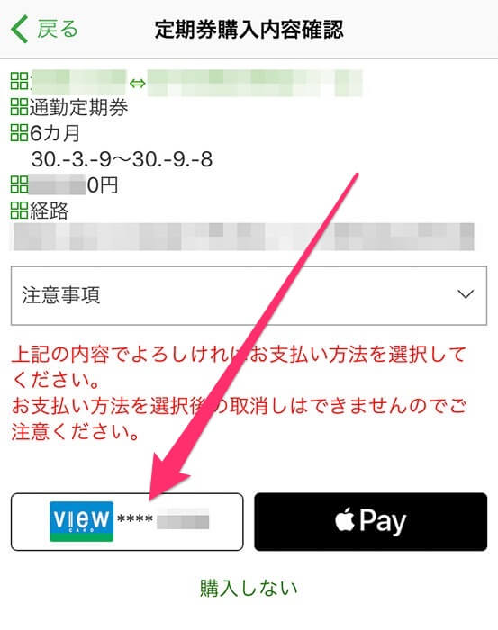Suicaアプリから定期券更新④定期券更新の購入内容確認の画面