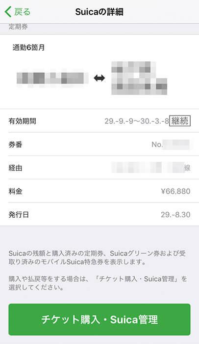 Suicaアプリから定期券更新①チケット購入・Suica管理画面より「定期券」をタップする
