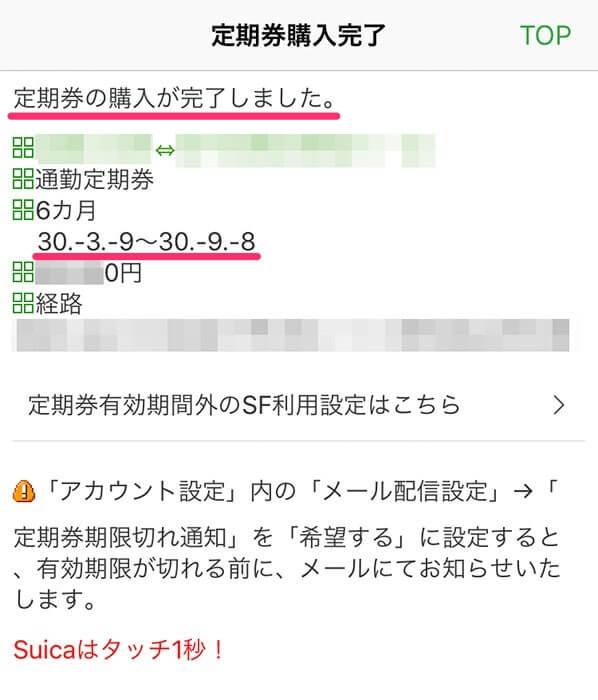 Suicaアプリから定期券更新⑤購入完了の確認画面