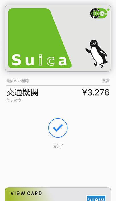 モバイルSuica定期券で改札を通った画面①