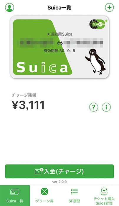 モバイルSuica定期券の有効期限が更新された画面
