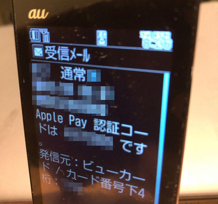 ガラケーにApplePayの認証コードが配信された画像
