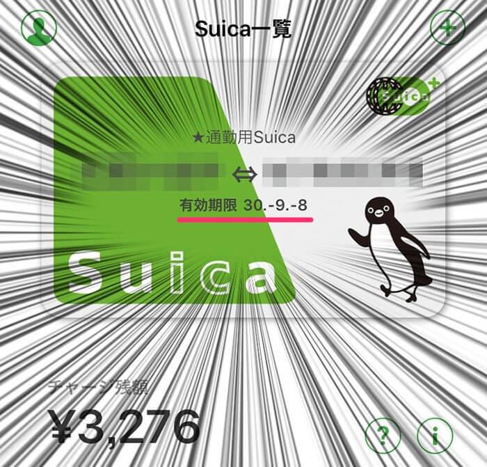 SuicaアプリでのモバイルSuica定期券の更新ができた瞬間