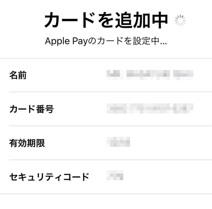 ApplePayのクレジットカードを設定中の画面