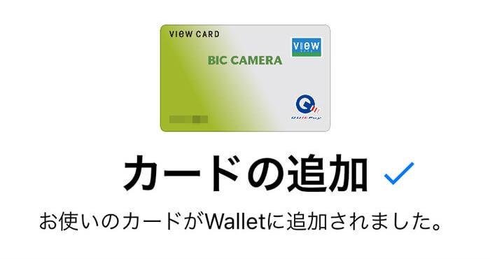 クレジットカード追加完了の画面
