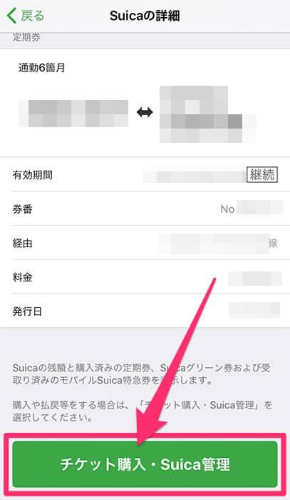 Suicaの詳細画面
