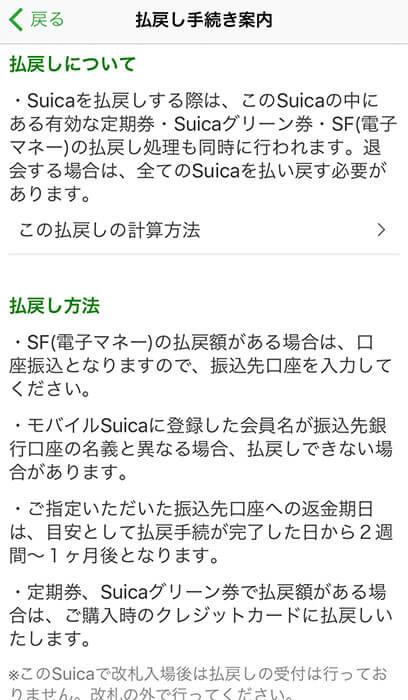 モバイルSuica定期件の払戻し手続き案内1