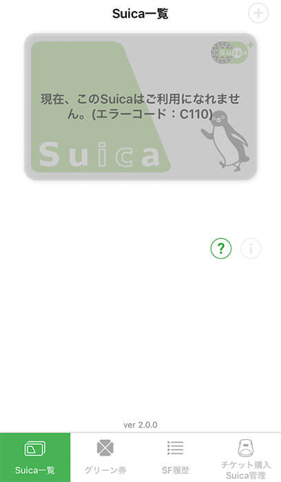 「現在、このSuicaはご利用になれません。(エラーコード:C110)」と表示されているSuica一覧画面